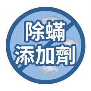 除塵蟎洗衣添加劑解決塵蟎過敏