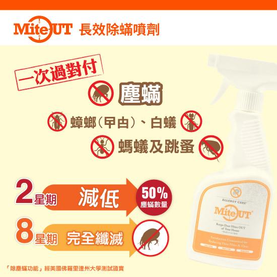 長效除蟎噴劑可驅趕塵蟎、蟑螂等害蟲