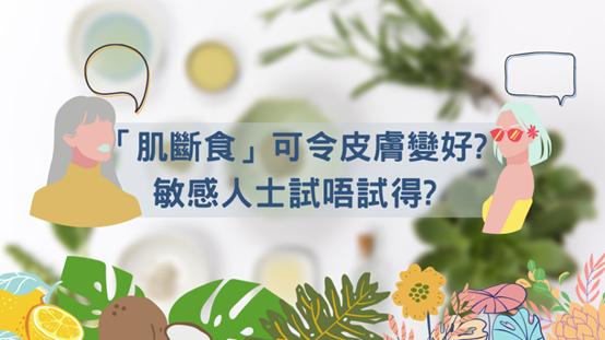 肌斷食可解決敏感肌、濕疹、暗瘡嗎?