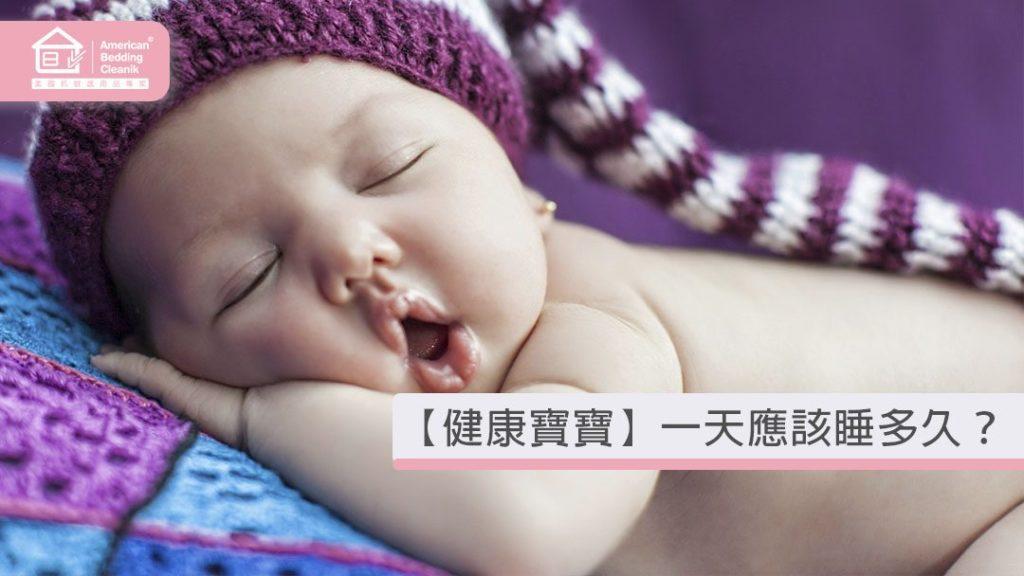 【健康寶寶】嬰兒一天應該睡多少?
