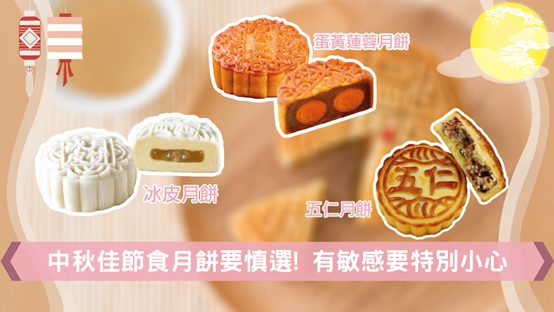中秋佳節食月餅要慎選!有敏感要特別小心!