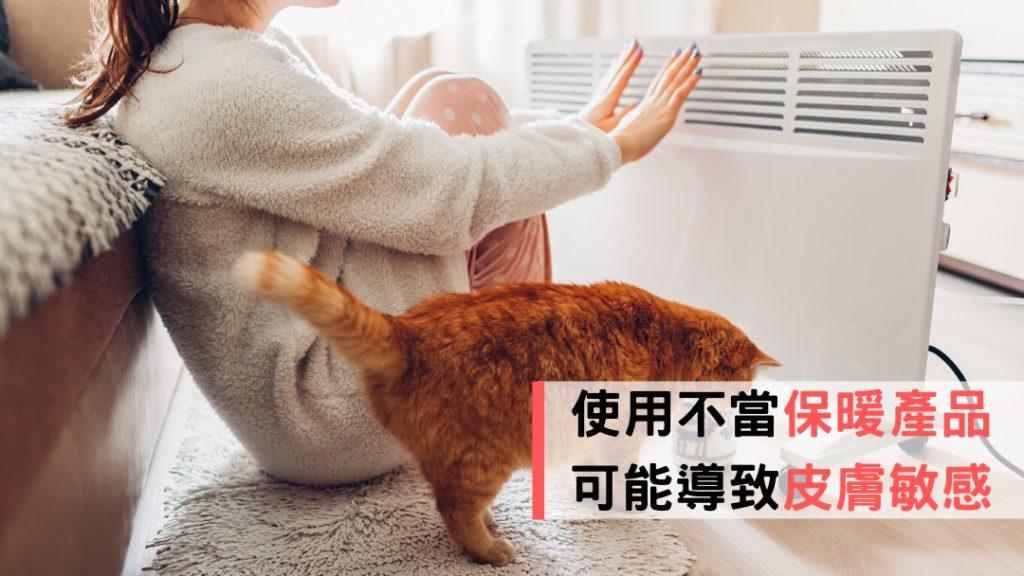 使用不當保暖產品 可能導致皮膚敏感