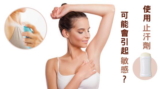使用止汗劑可能會引起敏感/濕疹?