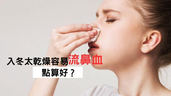 入冬太乾燥容易流鼻血的處理方法