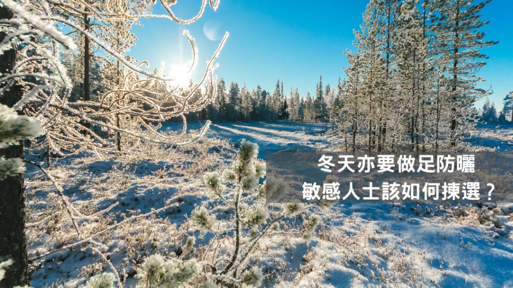 冬天亦要做足防曬 敏感人士該如何揀選?