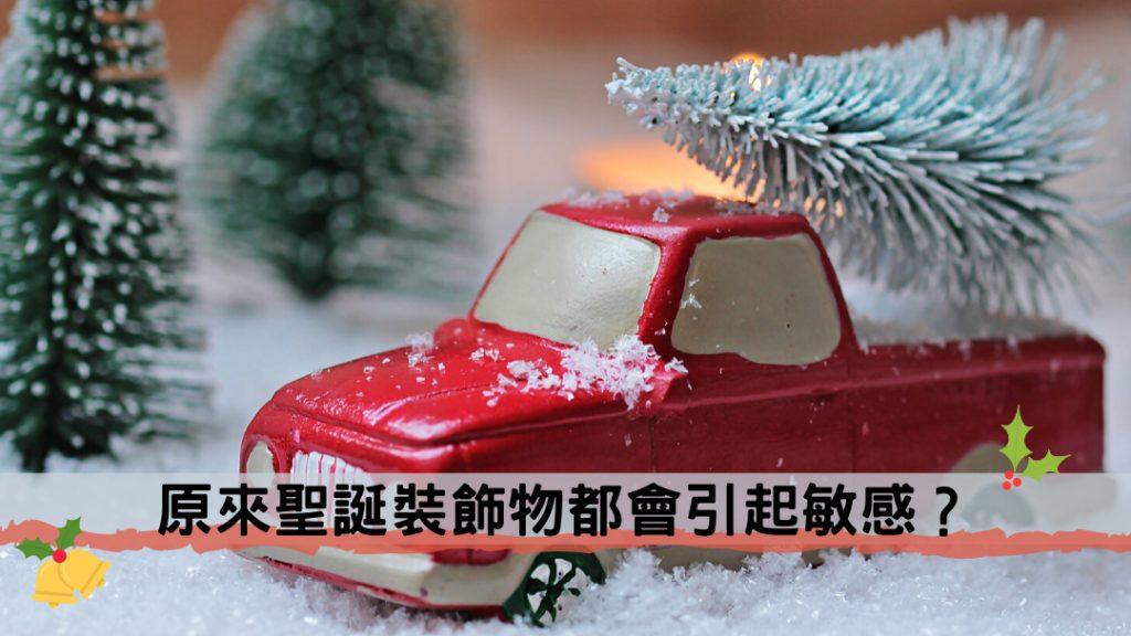原來聖誕裝飾物都會引起敏感?