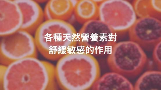 各種營養素對舒緩敏感的作用