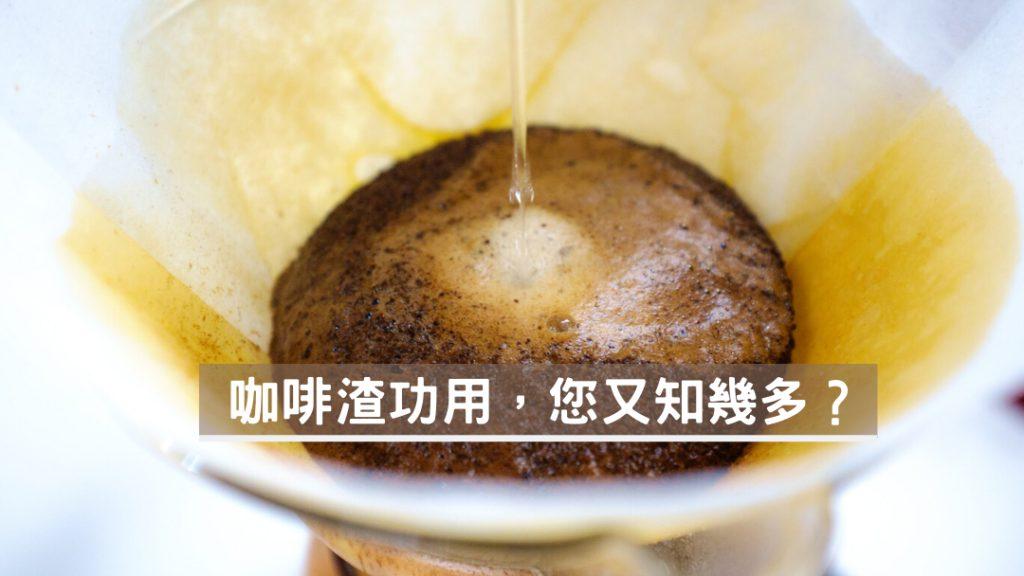 咖啡渣功用,您又知幾多?