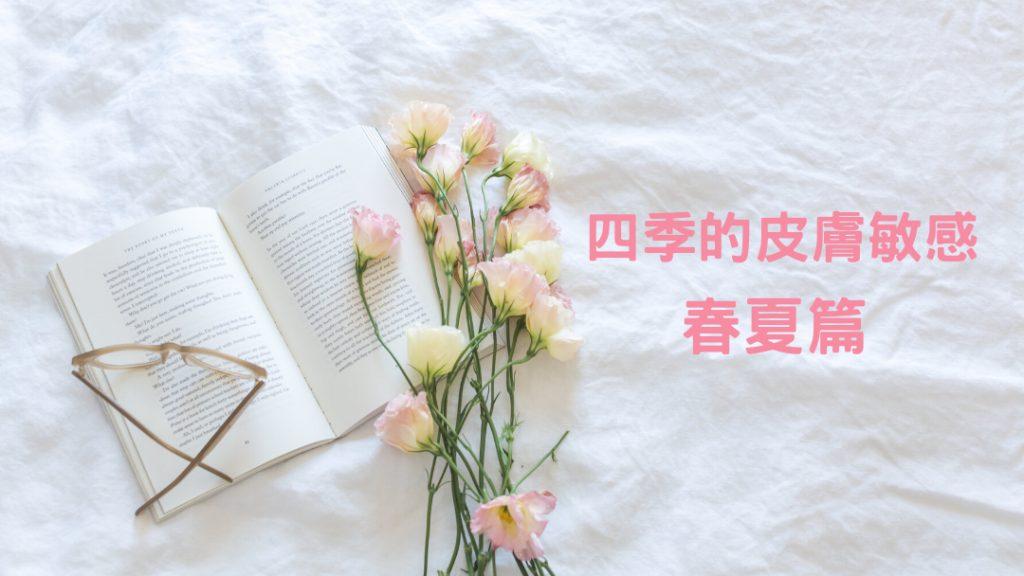 四季的皮膚敏感-春夏篇