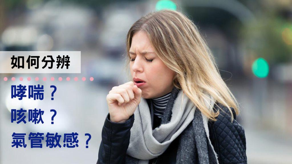 如何分辨哮喘、氣管敏感、咳嗽?