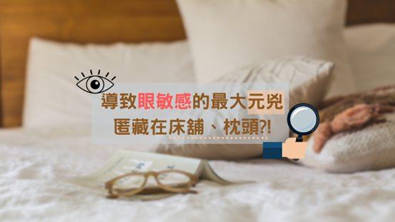 導致眼敏感的最大成因是匿藏在床舖、枕頭內的塵蟎