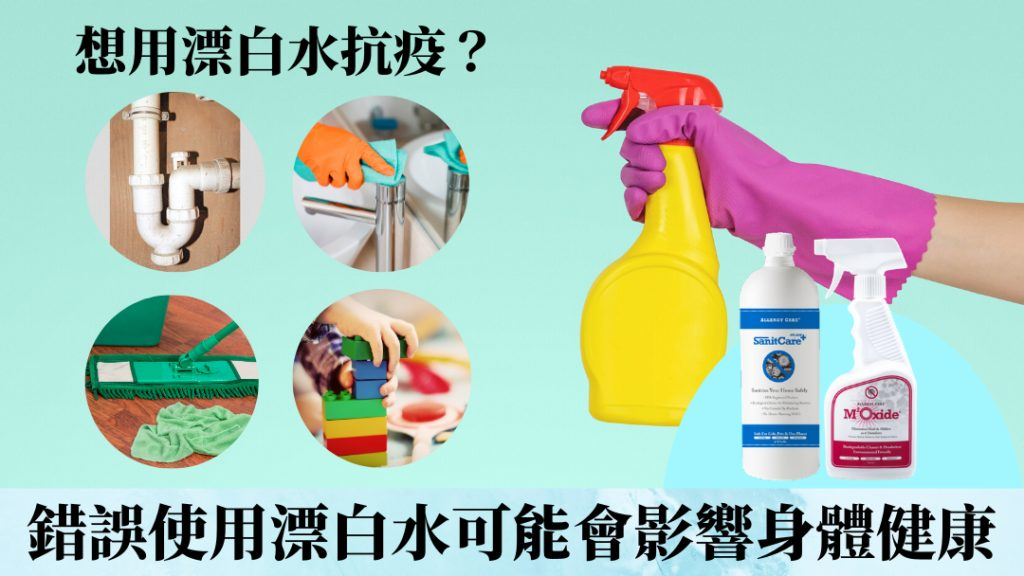 想用漂白水抗疫消毒? 錯誤使用漂白水可能會導致敏感