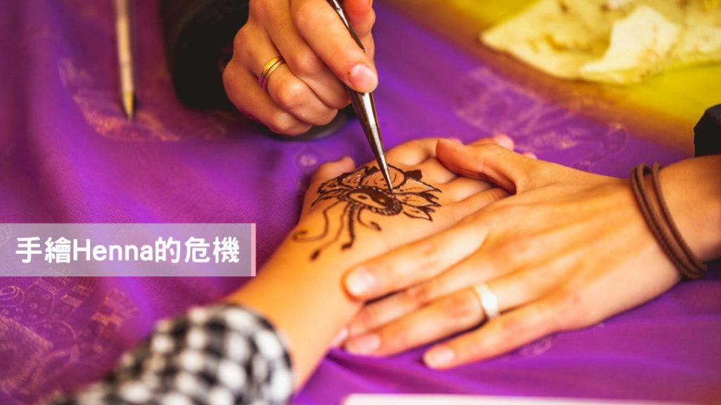 手繪Henna可能導致皮膚敏感?