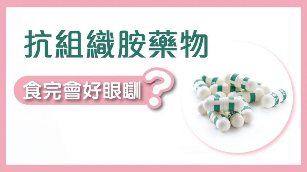 抗組織胺敏感藥,食完會好眼瞓?
