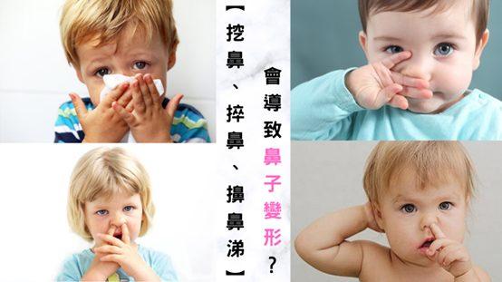 挖鼻、捽鼻、擤鼻涕會導致鼻子變形?