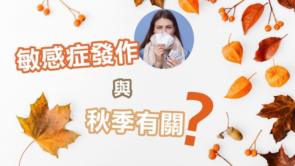 秋天轉季敏感症狀急救紓緩法
