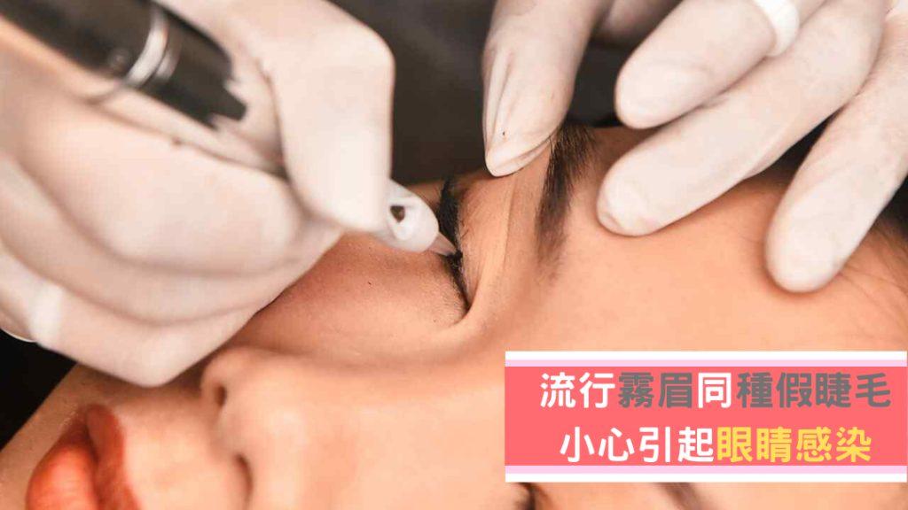 流行霧眉、植假睫毛,小心引起眼敏感