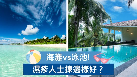 海灘vs泳池!濕疹人士揀邊樣好?