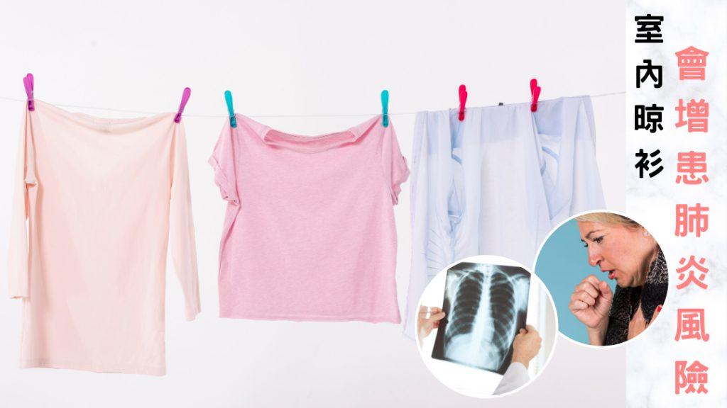 潮濕天氣 室內晾衫會增患肺炎風險