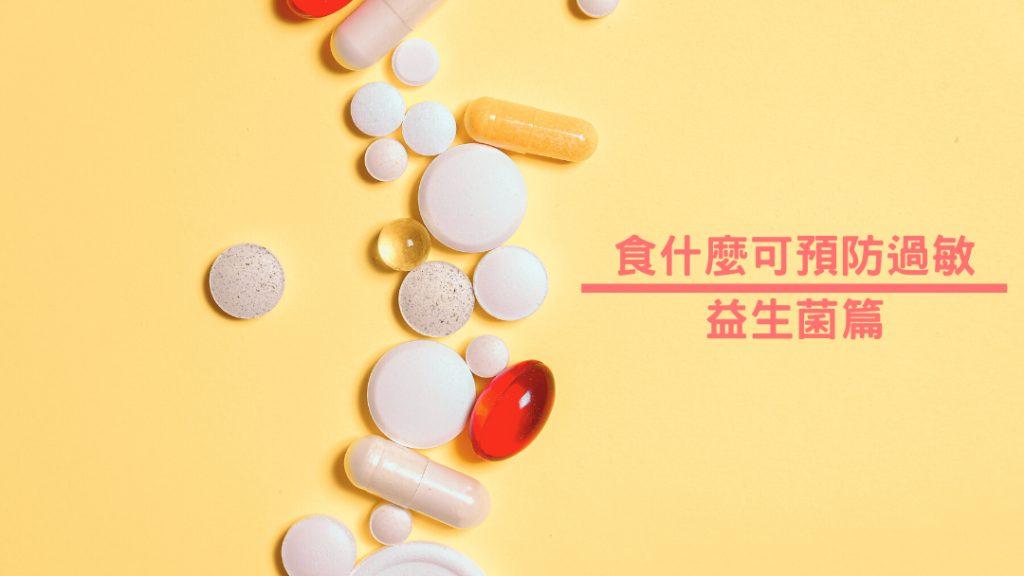 濕疹食療 – 益生菌篇