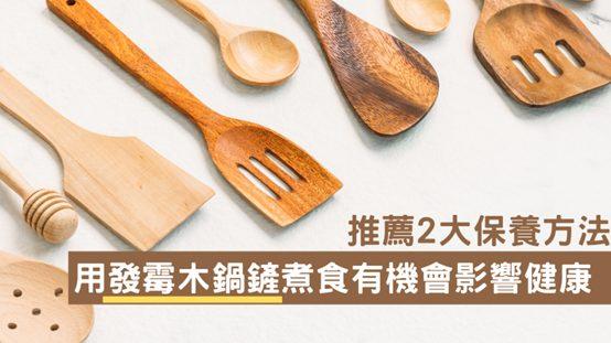 用發霉木鍋鏟煮食有機會影響健康