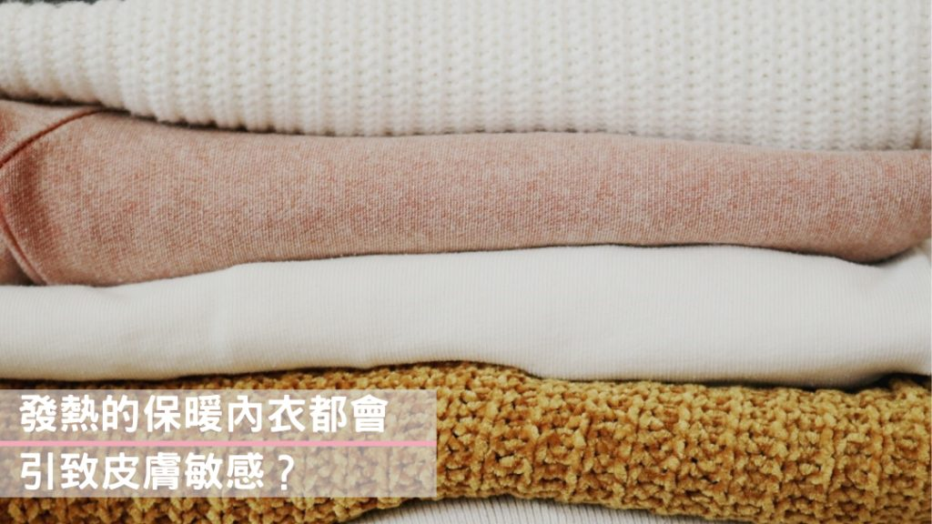 發熱的保暖內衣都會引致皮膚敏感?