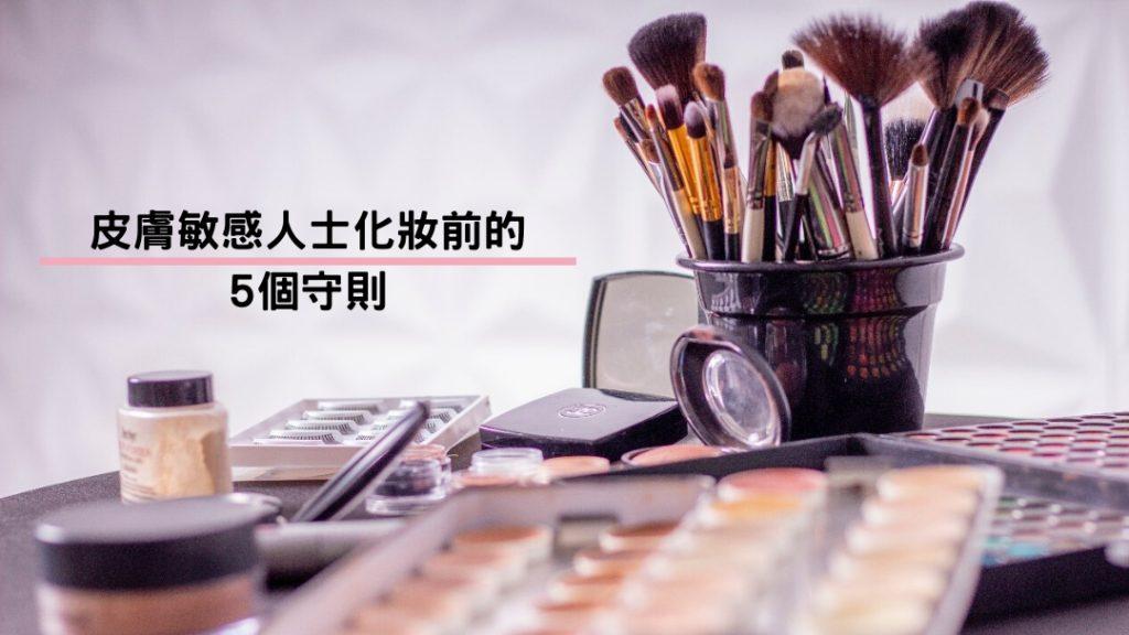 皮膚敏感人士化妝前的5個守則