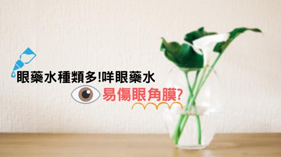 眼藥水種類多 咩眼藥水易傷眼角膜
