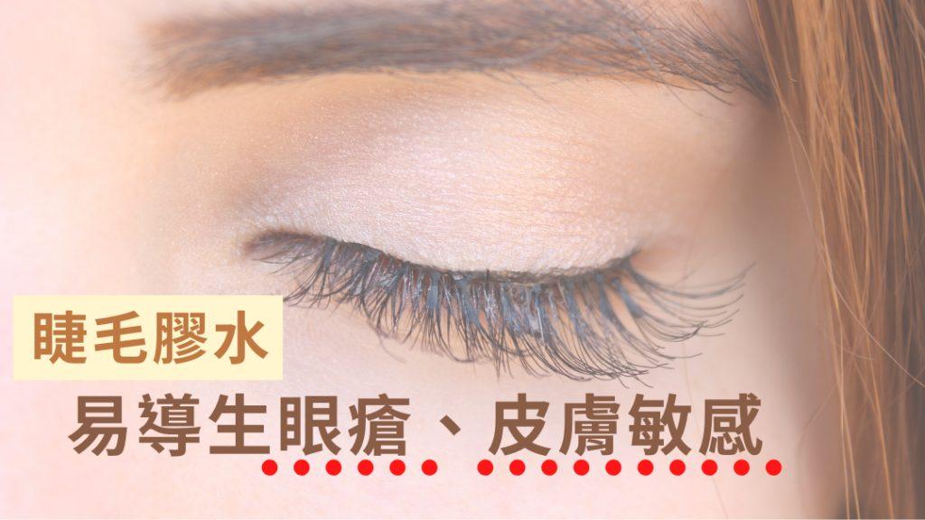 睫毛膠水易導生眼瘡、皮膚敏感