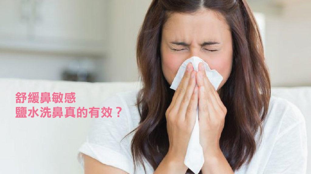 鹽水洗鼻真的有效舒緩鼻敏感?