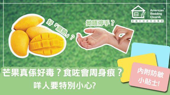 芒果濕熱會令人濕疹發作?