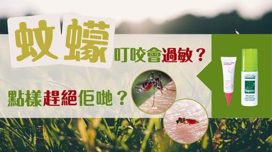 蚊叮蠓咬會過敏? 點樣趕絕佢哋?