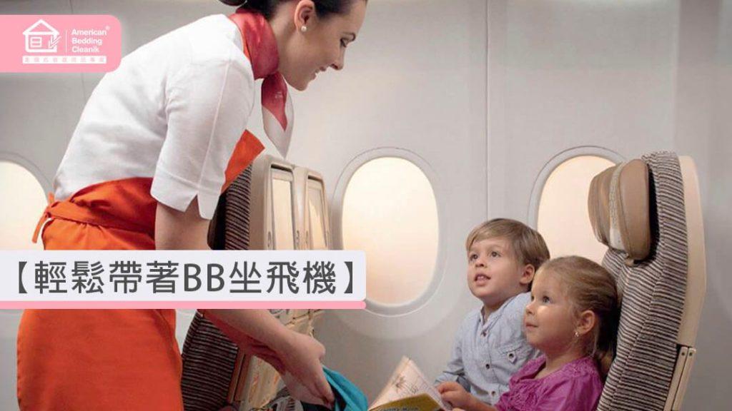 空姐正照顧飛機上的敏感兒童