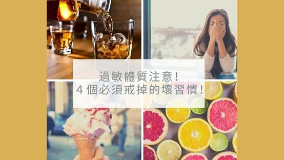 過敏體質注意! 4個必須戒掉的壞習慣!