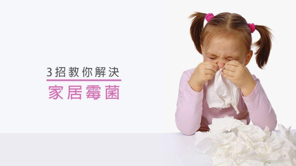 舒緩鼻敏感,三招教你解決霉菌