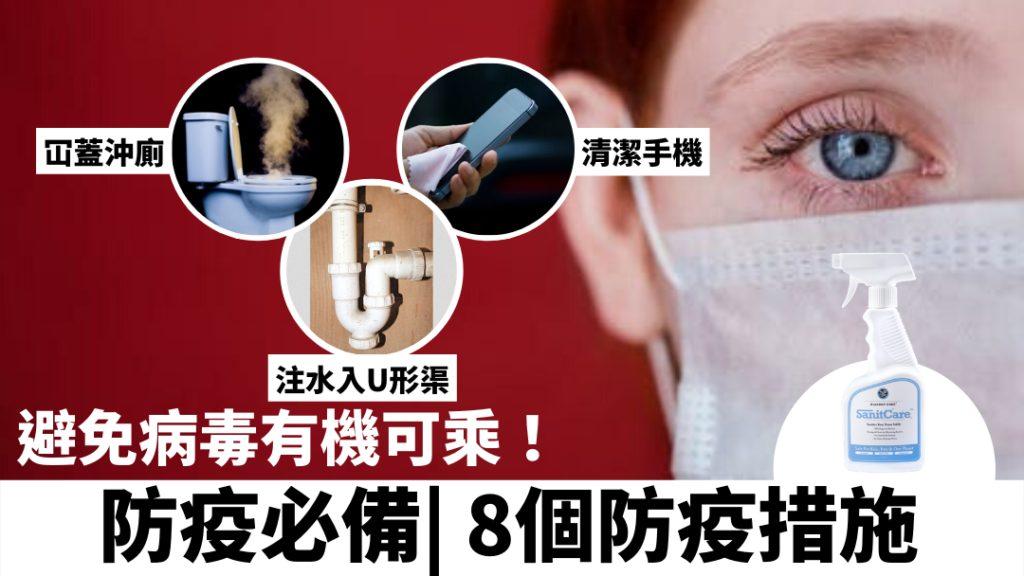 【家居殺菌必備噴劑】8個防疫措施 避免流行病毒有機可乘