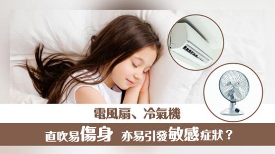 電風扇、冷氣機直吹易傷身 亦易引發敏感症狀?
