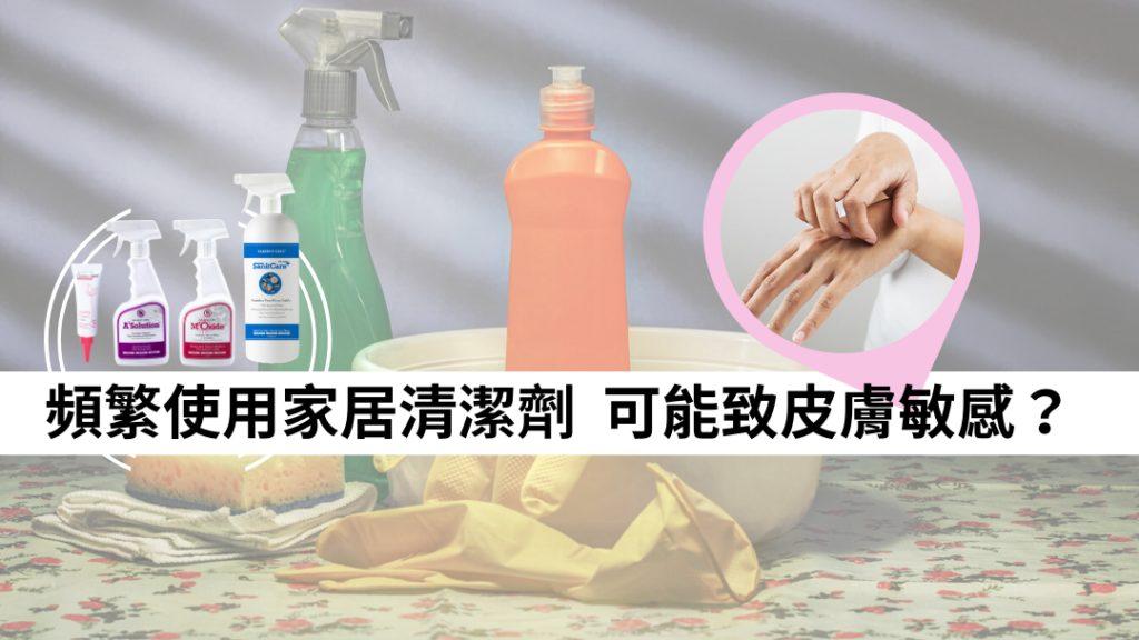 解決因頻繁使用家居清潔劑而導致皮膚敏感