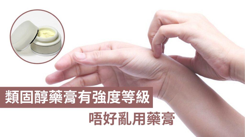 類固醇藥膏有分強度,濕疹咪亂塗藥膏