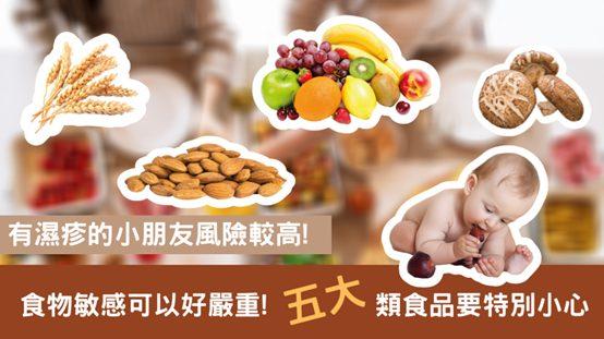 食物敏感有咩解決方法?