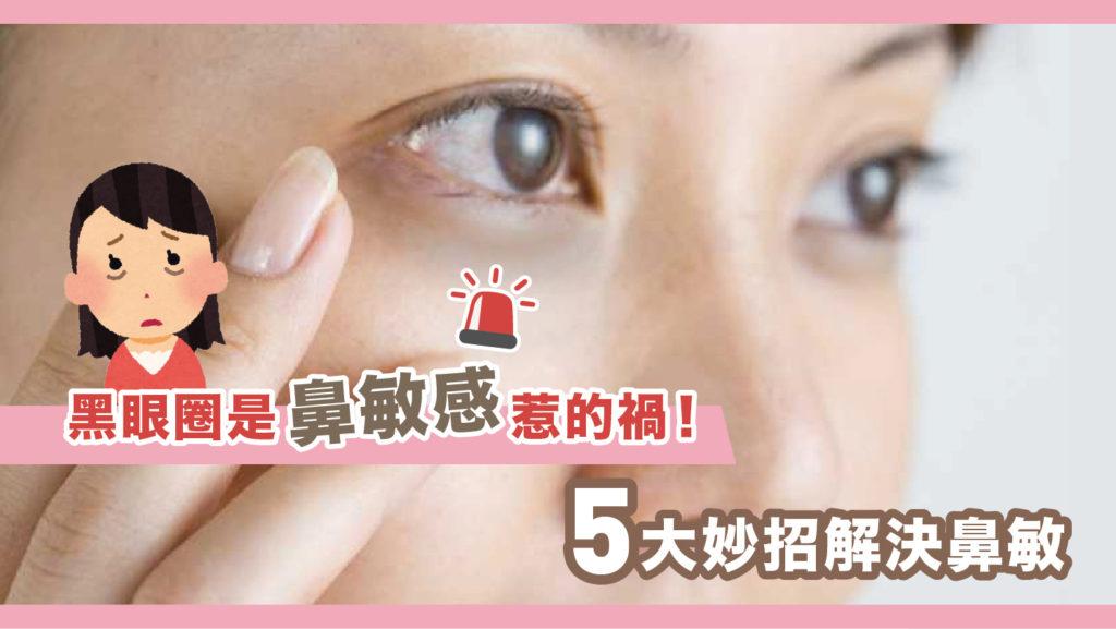 黑眼圈是鼻敏感惹的禍!5大妙招舒緩鼻敏感