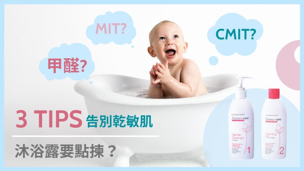 想解決乾燥敏感肌,要懂得選擇溫和的沐浴露