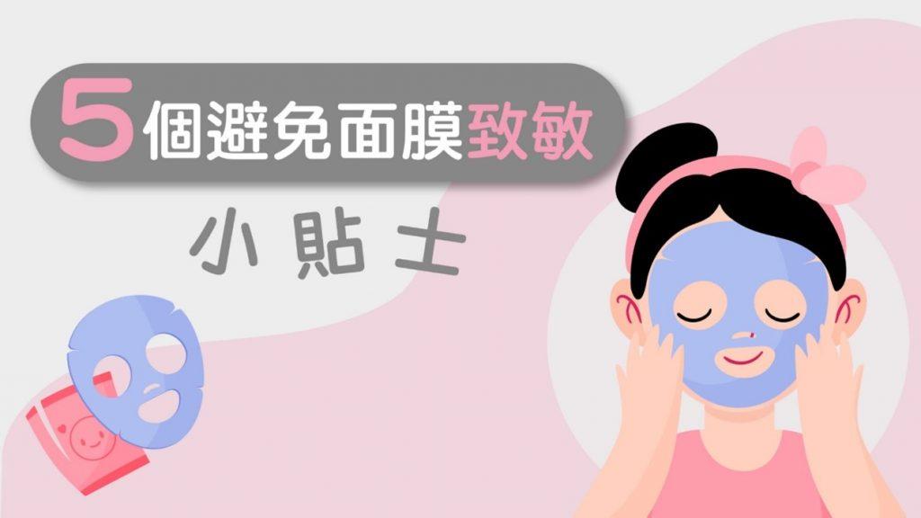 避免因敷面膜引起敏感肌的小貼士