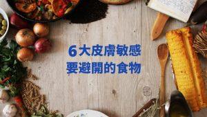 6大皮膚敏感要戒口的食物