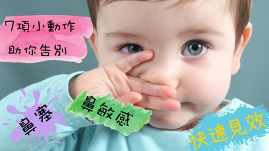 7項小動作舒緩鼻塞鼻敏感症狀