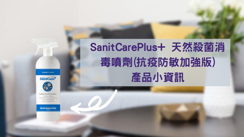 SanitCarePlus+ 天然殺菌消毒噴劑(抗疫防敏加強版)小資訊
