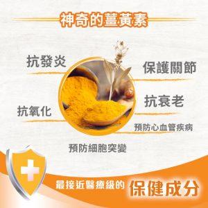 薑黃素是接近藥物級別的保健品