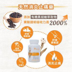 薑黃素加上黑胡椒可以消炎止痛,舒緩鼻敏感