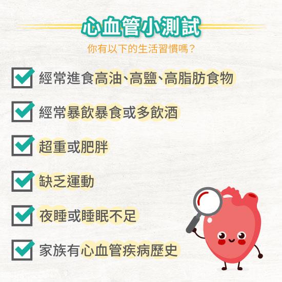 全效健康F配方適合關注心血管健康人士服用