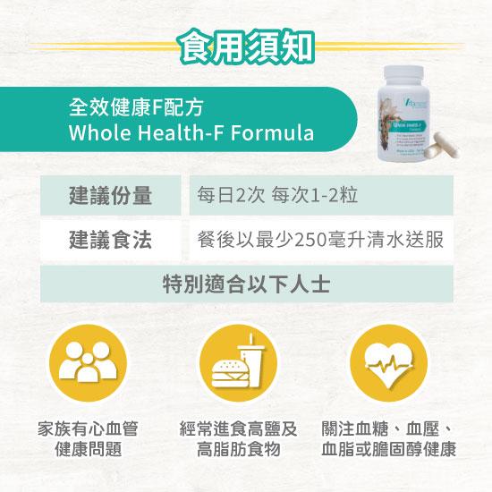 全效健康f配方適合關注心血管健康人士